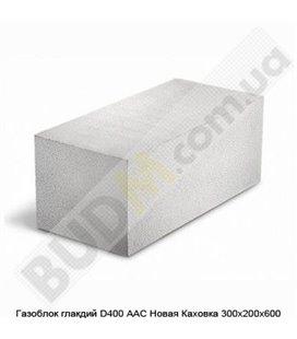 Газоблок глакдий D400 ААС Новая Каховка 300х200х600