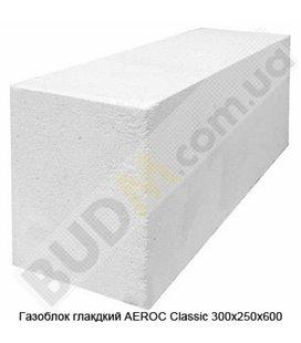 Газоблок глакдкий AEROC Classic 300х250х600
