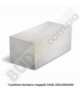 Газоблок Купянск гладкий D400 200х300х600