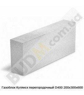 Газоблок Купянск перегородочный D400 200х300х600