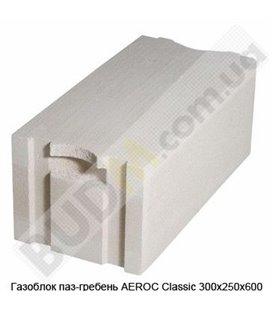 Газоблок паз-гребень AEROC Classic 300х250х600