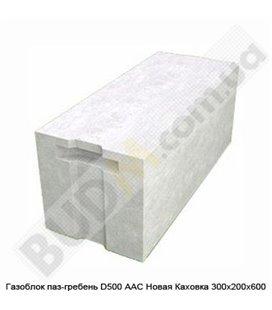 Газоблок паз-гребень D500 ААС Новая Каховка 300х200х600