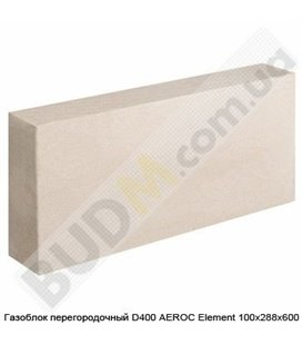 Газоблок перегородочный D400 AEROC Element 100х288х600