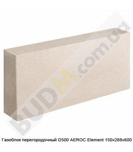 Газоблок перегородочный D500 AEROC Element 150х288х600