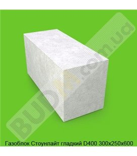 Газоблок Стоунлайт гладкий D400 300х250х600