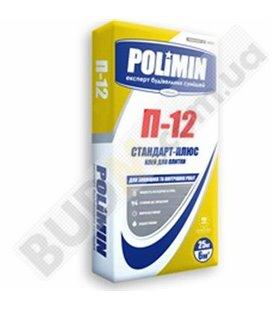 """Клей для плитки Polimin П-12 """"Стандарт -плюс"""" (25кг)"""