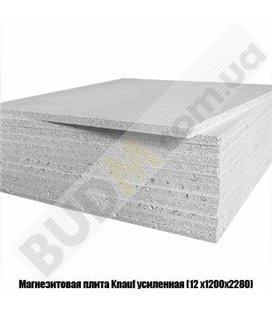 Магнезитовая плита Knauf усиленная (12 х1200х2280)