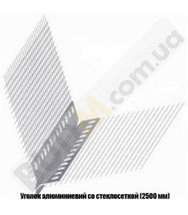 Уголок алюминиевий со стеклосеткой (2500 мм)