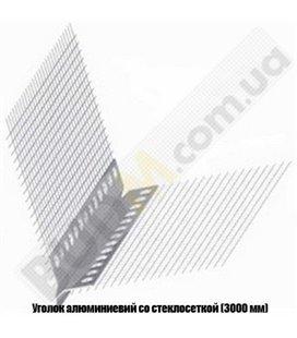 Уголок алюминиевий со стеклосеткой (3000 мм)