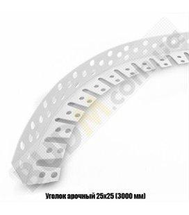 Уголок арочный 25х25 (3000 мм)